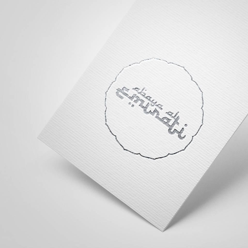 Arabic logo design concept